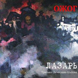 Image for 'Лазарь. Трибьют Вячеслава Шатова'