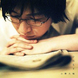 Immagine per 'ひねもす'