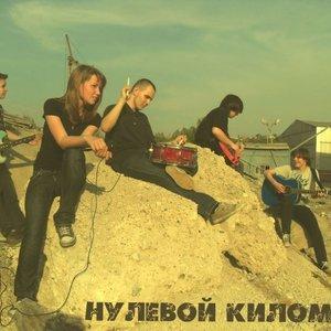 Image for 'Нулевой Километр'