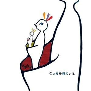 Image for '秘密基地'