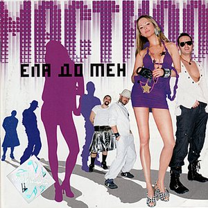Image pour 'Ela Do Men (Come To Me)'