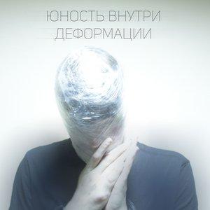 Image pour 'Деформации'