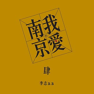Image for 'In Love with Nanjing (我爱南京)'