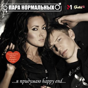 Image for 'Я придумаю Happy End'