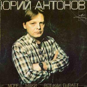 Imagen de 'Юрий Антонов'