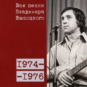 Image for 'Все песни Владимира Высоцкого'