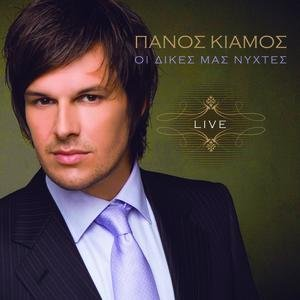Image for 'Oi Dikes Mas Nychtes / Live (CD 1)'