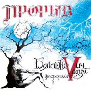 Image for 'Вадим Балашкевич'