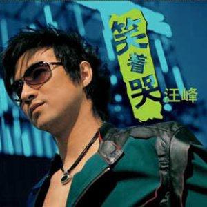 Image for '笑着哭'
