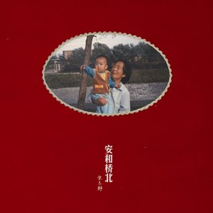 Image for '安和橋北'