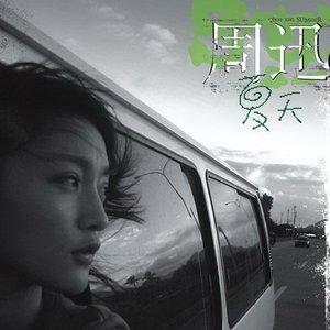 Image for '夏天'