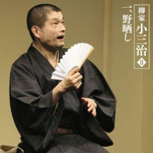 Image for '朝日名人会ライヴシリーズ 42 柳家小三治 Ⅱ 1 野晒し'