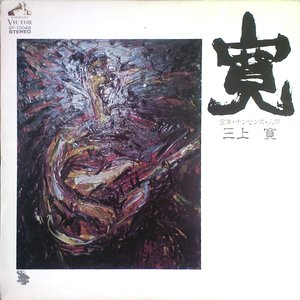 Image for '関係'