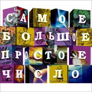 Bild för 'Самое Большое Простое Число'