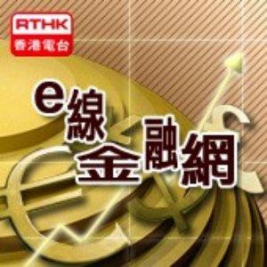 Image for 'RTHK : e線金融網(普通話)'