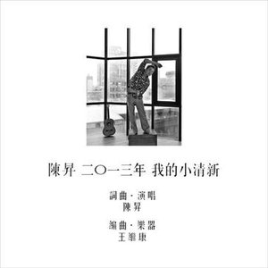 Image for '我的小清新'