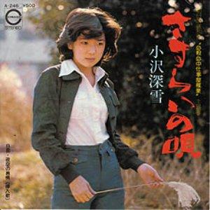 Bild für '小沢深雪'