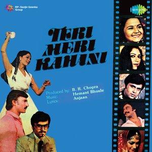 Image for 'Teri Meri Kahani'