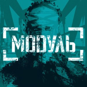 Image for 'Модуль'