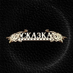 Image for 'Сказки о любви'