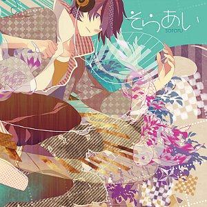 Image for 'そらあい'