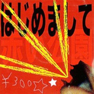 Image for 'はじめまして'