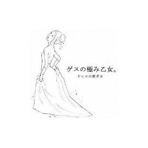 Image for 'ドレスを脱げ'