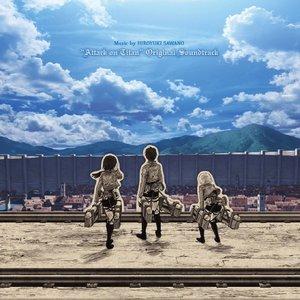 Bild für '「進撃の巨人」オリジナルサウンドトラック'