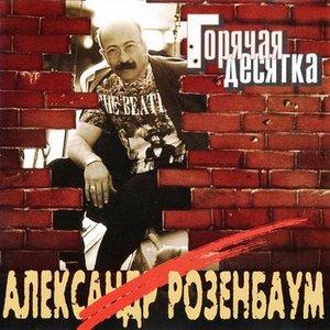 Image for 'Горячая десятка'