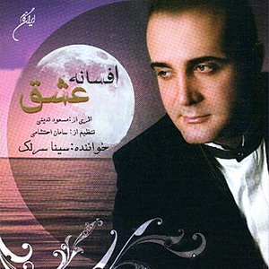 Image for 'Afsaneh-Ye-Eshgh(Persian Traditional Music)'