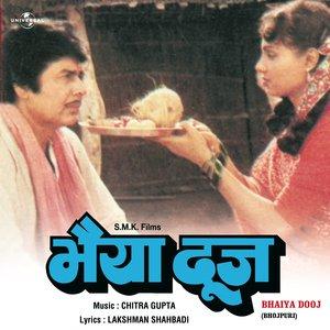 Image for 'Yaad Rakhie (Bhaiya Dooj / Soundtrack Version)'