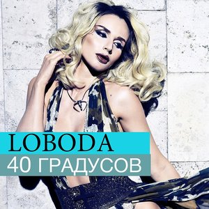 Image for '40 Градусов'