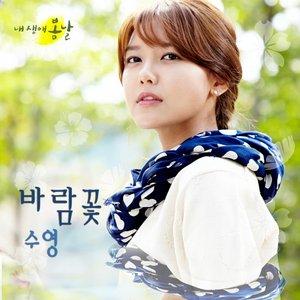 Imagem de '내 생애 봄날 OST Part.8'