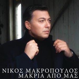 Image for 'Makria Apo Emas'