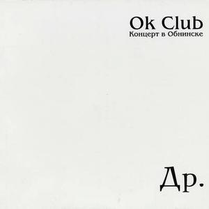 Веня Д'ркин - Ok Club (Концерт в Обнинске)