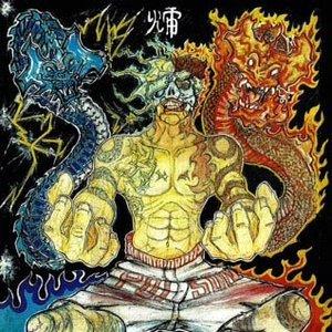 Image for '生死即涅槃 煩悩即菩提'