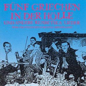 Image for 'Fünf Griechen in der Hölle und Andere Rembetika Lieder'