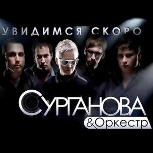 Bild für 'Увидимся скоро'
