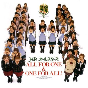 Image for 'ALL FOR ONE & ONE FOR ALL!'