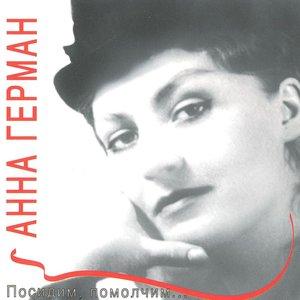 Image for 'Посидим, помолчим'