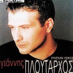 Image for 'Υπήρχαν Όρκοι'