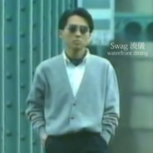 Image for 'Swag 流儀'