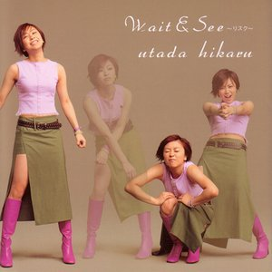Image for 'Wait & See 〜リスク〜'