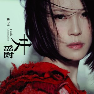 Image for '女爵'