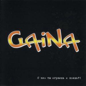 Image for 'С кем ты играешь и поёшь?!'