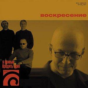 Image for 'Я Привык Бродить Один'