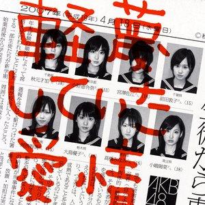 Image for '涙売りの少女'