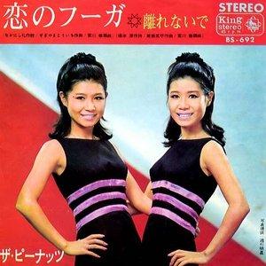 Image for '恋のフーガ'