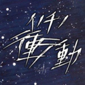 Image for 'イノチノ衝動'