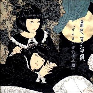 Image for 'ぜんまい少女箱人形'